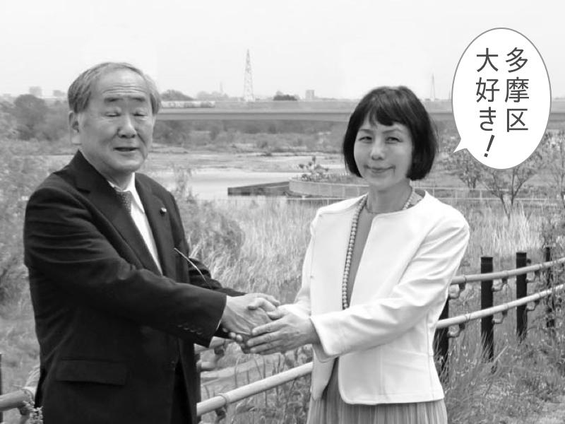 川崎市議会議員 斉藤 たかしと赤石ひろ子