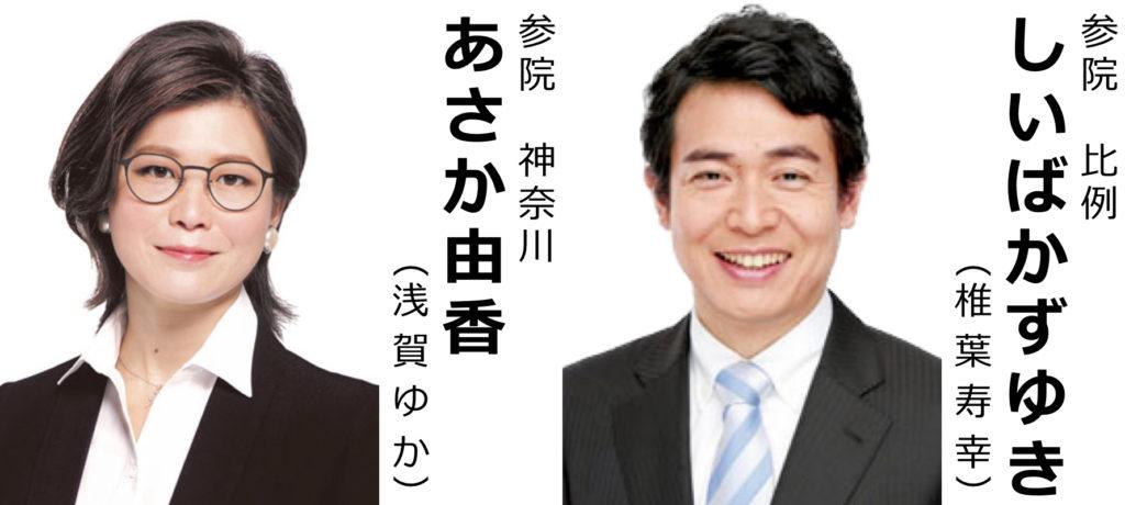参議院・神奈川 あさか 由香 参議院・比例 しいば かずゆき