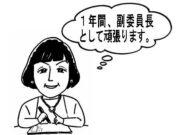 市議会活動REPORT